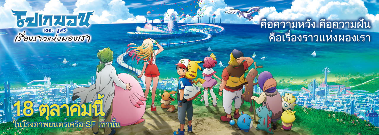 Pokémon the Movie: Our Hopes. Our Dreams. Our Stories.